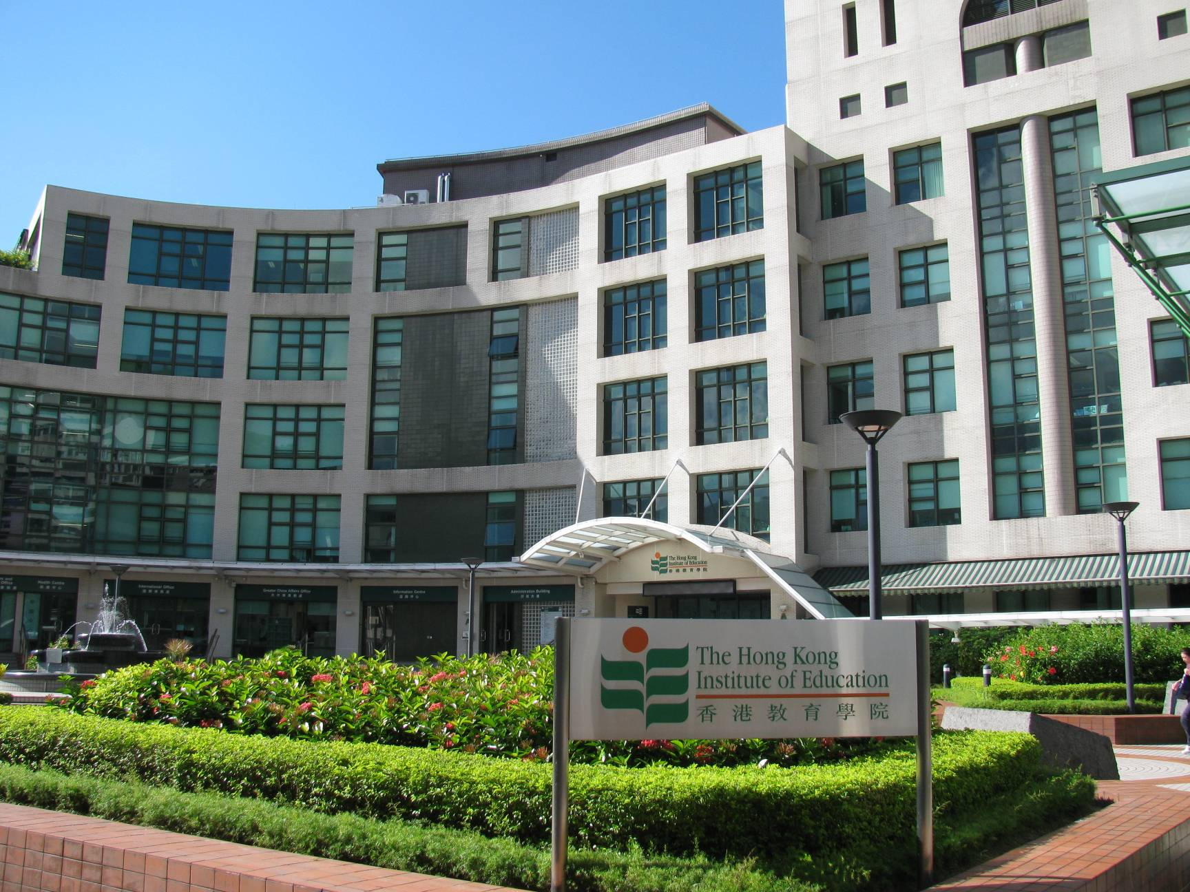 The Hong Kong Institute of Education 香港教育學院